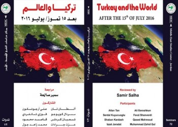 «تركيا والعالم بعد 15 تموز» .. كتاب جديد عن الانقلاب الفاشل
