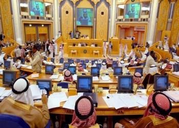 «الشورى» السعودي يقر تعديلات قانوني مكافحة الإرهاب وغسيل الأموال