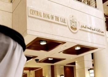«المركزي» الإماراتي يسحب 6.5 مليار دولار سيولة فائضة بالأسواق