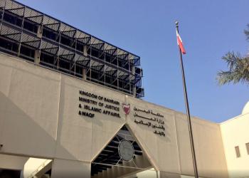 «الاستئناف» البحرينية تؤيد حل جمعية «وعد» المعارضة
