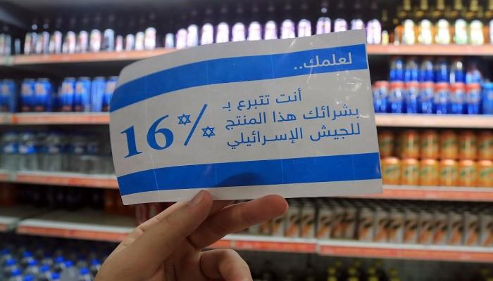 من جديد.. منتجات إسرائيلية تغزو الأسواق اللبنانية