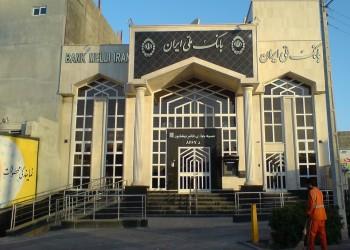الاحتجاجات تهدد ودائع بمئات الملايين لكويتيين في بنوك إيران