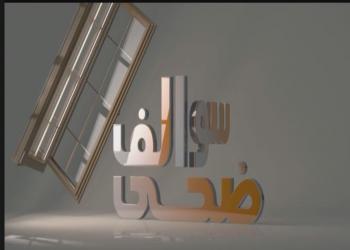 فيديو.. الكويت تحقق مع قناة فضائية لخدش الحياء