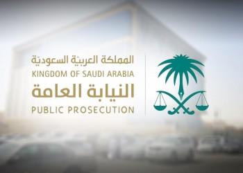 النيابة العامة السعودية تستحدث دوائر متخصصة بالقضايا الأسرية
