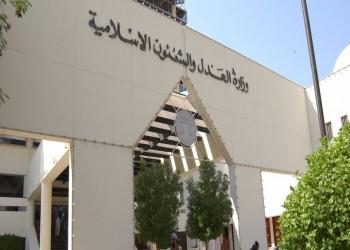 البحرين.. الحكم بإعدام شخصين وسجن 56 بتهمة تشكيل «جماعة إرهابية»