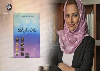«بنات الرياض».. رواية سعودية تحدت الموروث الاجتماعي المتداخل والعولمة (2ـ3)