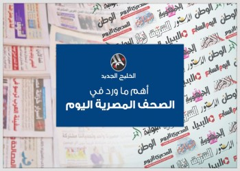 صحف مصر: رفض ضم جنوب السودان للجامعة العربية واتهامات لمنظمات حقوقية