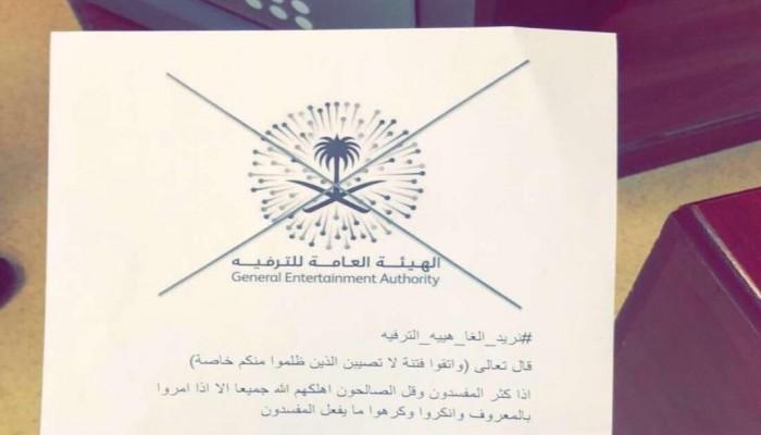 منشور يناهض هيئة «الترفيه» بجامعة سعودية.. ومديرها يتبرأ منه