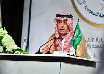 «الجبير»: انعقاد القمة العربية في الظهران لأسباب غير أمنية