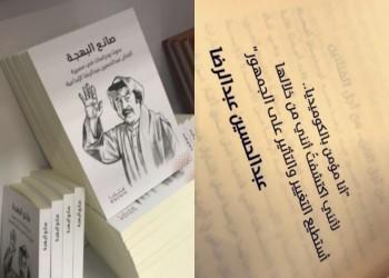 """عبد الحسين عبد الرضا """"صانع البهجة"""""""
