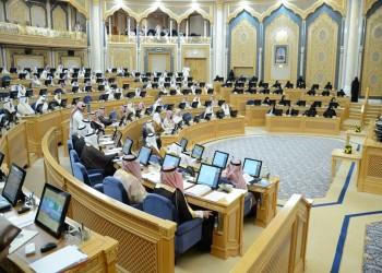 «الشورى» السعودي يرفض تثبيت الحد الأدنى لأجور القطاع الخاص