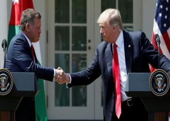الأردن وإدارة ترامب.. على مفترق طرق