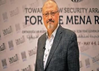 السعودية تتعهد للأمم المتحدة بتقديم قتلة خاشقجي للعدالة
