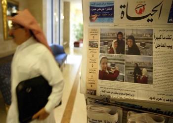 الديوان الملكي السعودي يشتري صحيفة الحياة