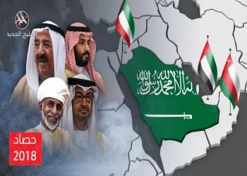 2018.. الأزمة الخليجية ليست وحدها التي تضرب مجلس التعاون
