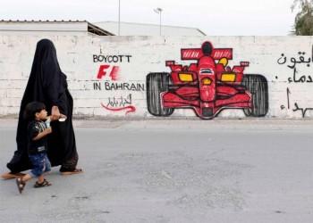 انتقادات حقوقية تلاحق فورمولا 1 بسبب ناشطة بحرينية
