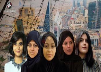 السعودية تغير محكمة الناشطات من الإرهاب للجرائم المعلوماتية