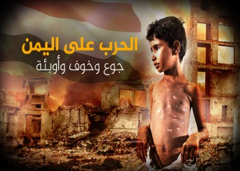 اليمن والسعودية والدور المطلوب