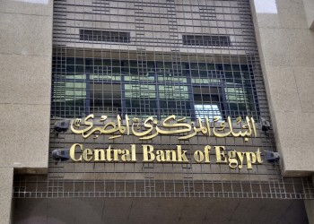 ترقب لقرار المركزي المصري حول سعر الفائدة