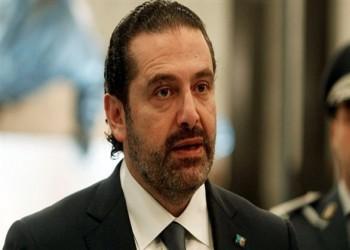 الحريري يشيد بإلغاء السعودية حظر السفر إلى لبنان