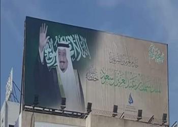 صور الملك سلمان تغزو العاصمة التونسية.. وناشطون: تملق