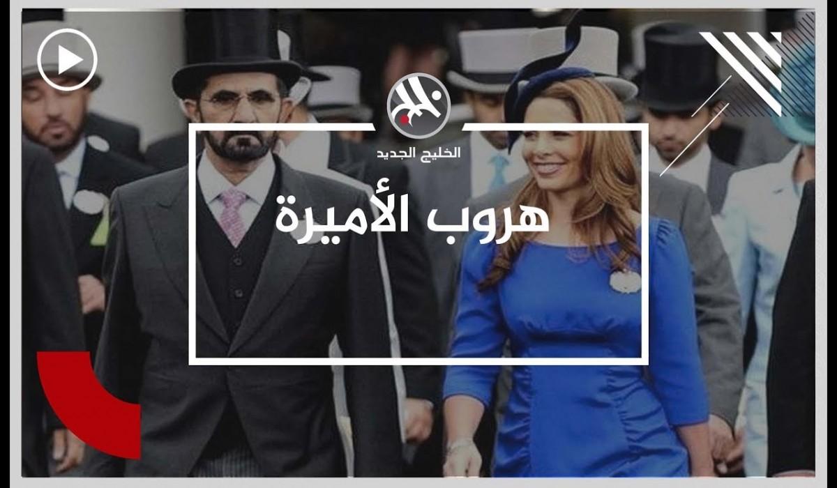 زوجة حاكم دبي هربت وبحوزتها 39 مليون دولار