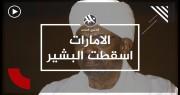 سقوط البشير كان محتوما بعد تخلي #الإمارات عنه