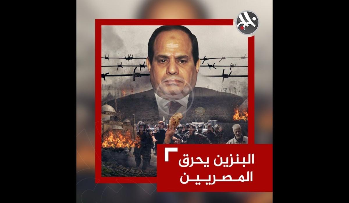 السيسي يزيد من معاناة المصريين بزيادة جديدة في أسعار المحروقات