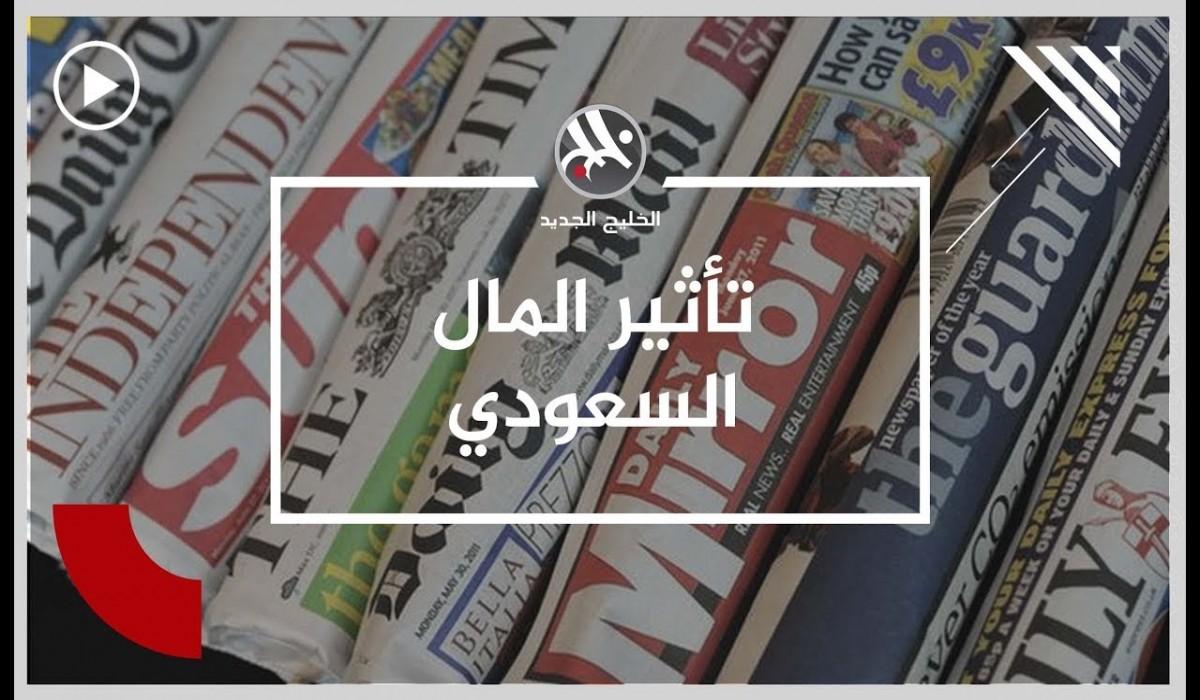 السلطات البريطانية تحقق في تأثير المال السعودي على الإعلام البريطاني