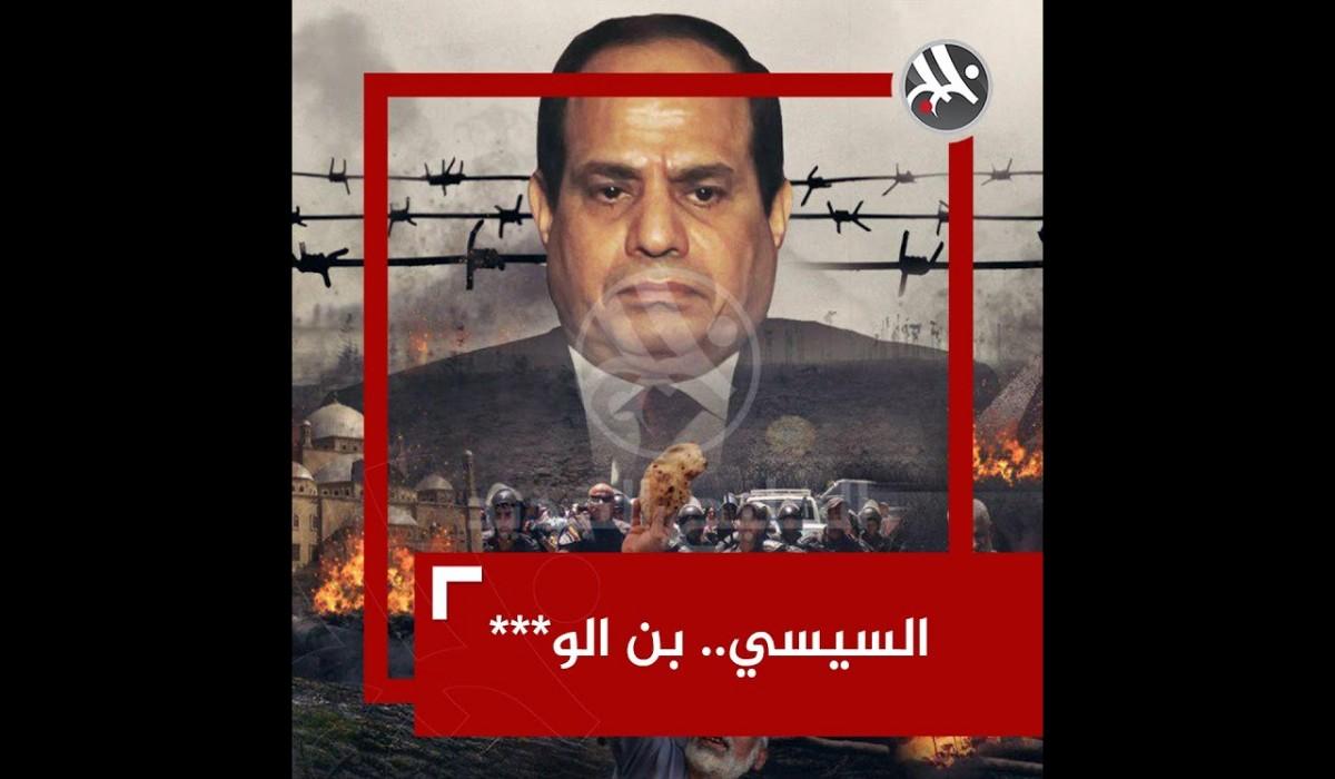 هاشتاج مسيء للسيسي يتصدر مواقع التواصل الاجتماعي في #مصر