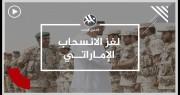 الإمارات تثير لغزا وتعلن سحب قواتها من اليمن.. فما الأسباب الحقيقية لانسحابها؟