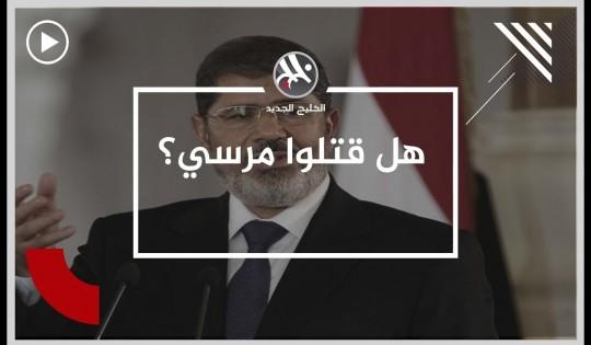 مسؤولون مصريون هددوا مرسي قبل وفاته بأيام!