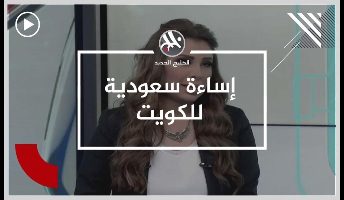 إساءة سعودية للكويت