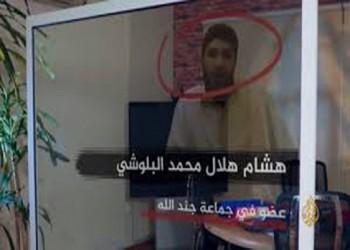 عائلة بحرينية عن ظهور أحد أفرادها بتحقيق الجزيرة: خائن لوطنه