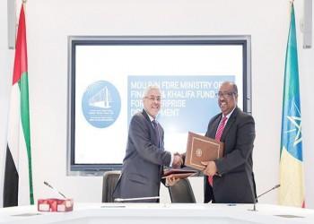 صندوق خليفة الإماراتي يدعم ريادة الأعمال في إثيوبيا بـ100 مليون دولار