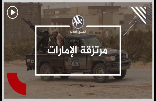 الإمارات تشرف على نقل مرتزقة أفارقة إلى معسكرات حفتر