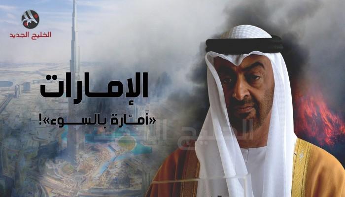 بداية الأفول الإماراتي
