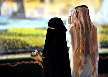 السعودية تمنع عضل المرأة وإجبارها على الزواج