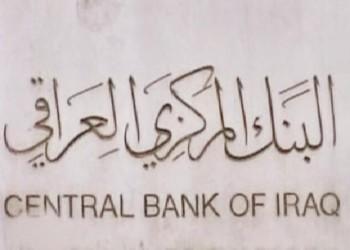 المركزي العراقي يجمد أموال 4 شملتهم عقوبات أمريكية