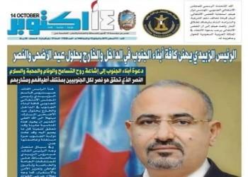 صورة الزبيدي بدلا من هادي في صدر الصحيفة الرسمية باليمن