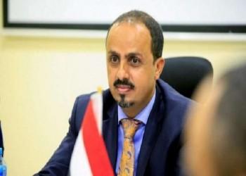 وزير يمني: التماهي مع انقلاب عدن يسقط مشروعية التحالف العربي