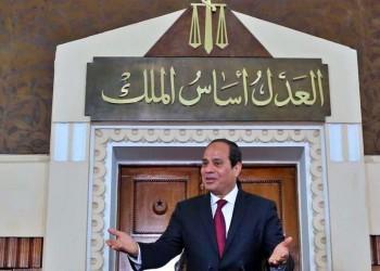 تعيينات السيسي في القضاء تخل ميزان العدل بمصر