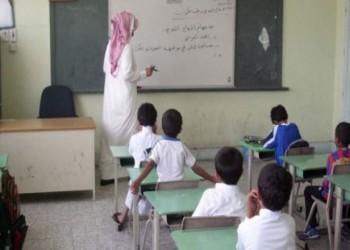 معلمو ومعلمات السعودية يستأنفون عملهم بعد 123 يوما إجازة