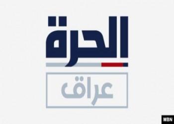 العراق يعلق العمل بتراخيص قناة الحرة الأمريكية 3 أشهر