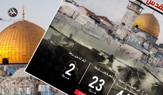 أرقام حول القدس في التاريخ