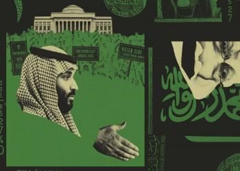 أموال السعودية والإمارات تشتري ولاء المؤسسات الأكاديمية الغربية