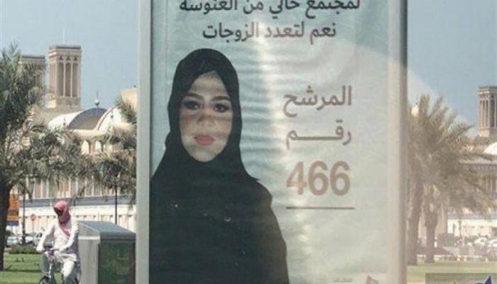 الإمارات.. مواجهة العنوسة تتصدر برنامج مرشحة للوطني الاتحادي