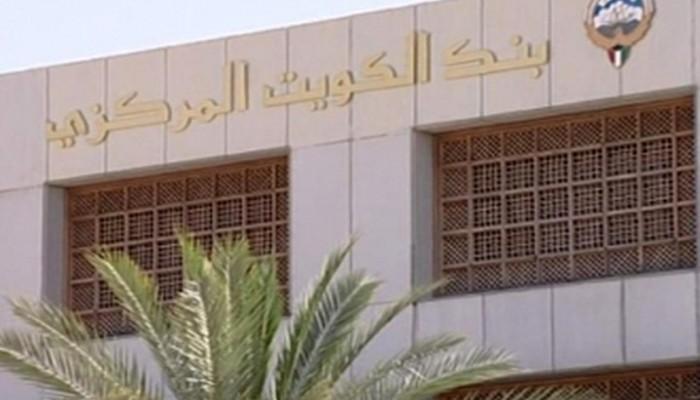 المركزي الكويتي يشدد على تطبيق عقوبات مكافحة الإرهاب