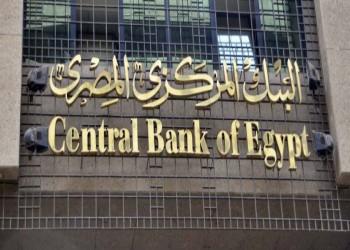 موديز تتوقع إقدام مصر على خفض أسعار الفائدة 2020
