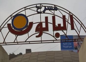 مثقفون مصريون يرفضون خططا حكومية لهدم مسرح البالون